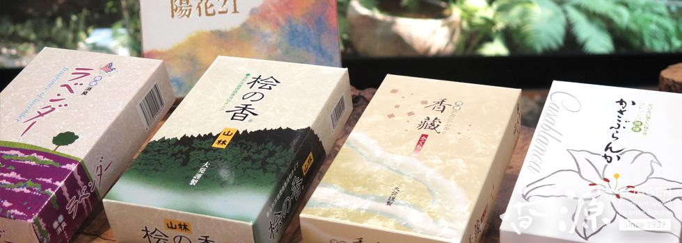 大発のお線香 かさぶらんか・香蔵・ラベンダー・桧の香山林・陽花21