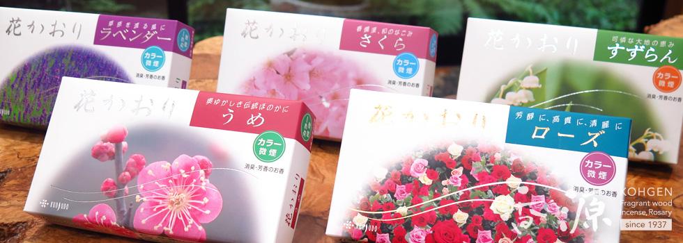 薫寿堂のお線香 花かおりシリーズ