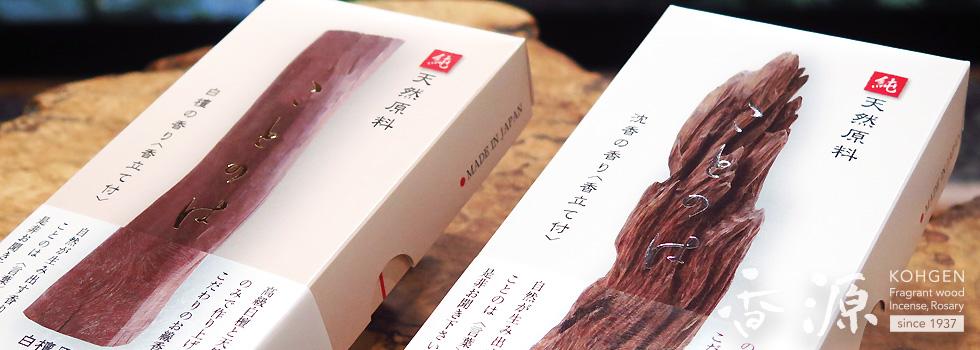 誠寿堂のお線香 ことのはシリーズ