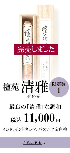 【完売しました】檀苑 清雅(せいが) 最良の「清雅」な調和 税込11,000円