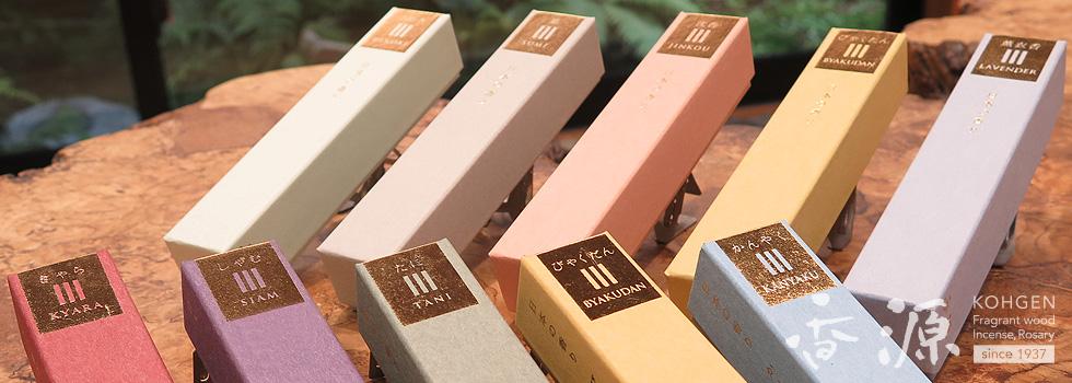 香源のお香 日本の香りシリーズ