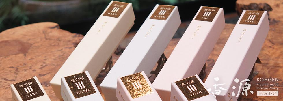 香源のお香 練香の香りシリーズ