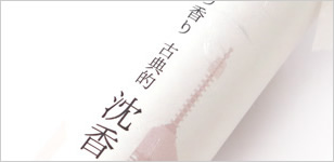 日本の香り 沈香 短寸 30本入
