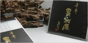 日本の香り 黒伽羅 短寸 5本入