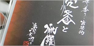 日本の香り 沈香と伽羅 ミニ寸 20本入