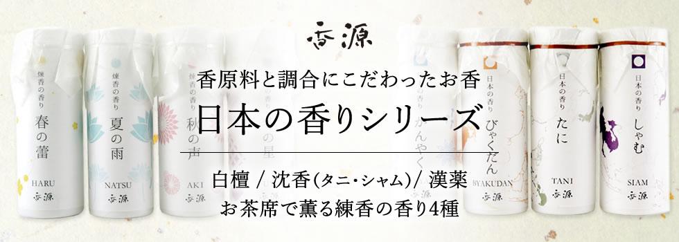 香原料と調合にこだわったしっかりと薫るお香香源 日本の香りシリーズ