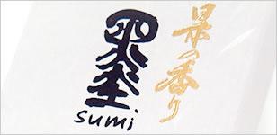 日本の香り 墨 短寸お徳用バラ詰