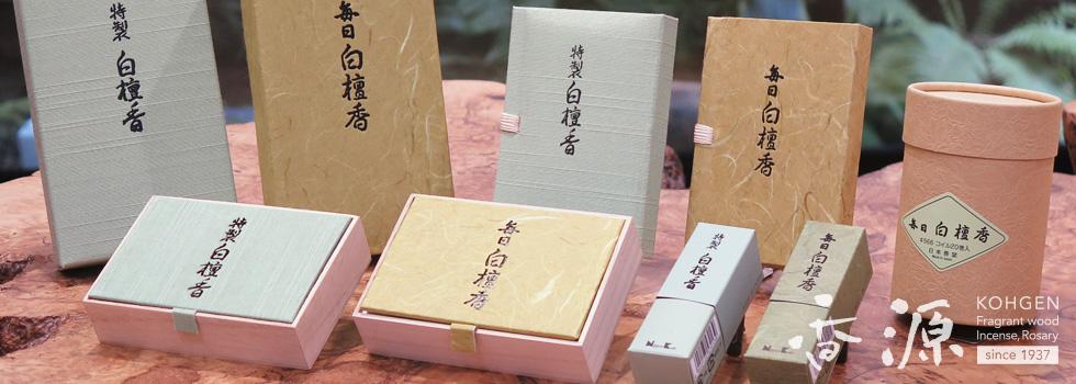 日本香堂のお香 特製白檀香・毎日白檀香
