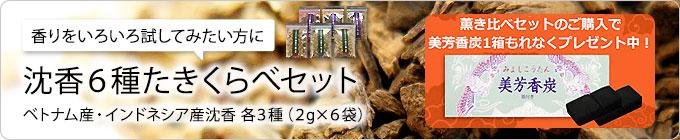 送料無料 沈香6種たきくらべセット 香炭プレゼント中!