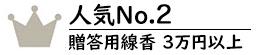 贈答用線香3万円以上No.2