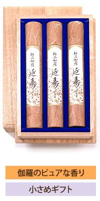 誠寿堂 極品伽羅延寿 贈答用/香木伽羅のピュアな香り