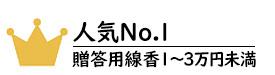 贈答用線香1~3万円未満No.1