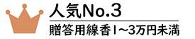 贈答用線香1~3万円未満No.3