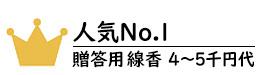 贈答用線香4~5千円代No.1