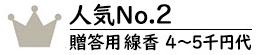 贈答用線香4~5千円代No.2