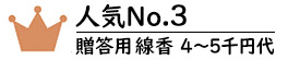 贈答用線香4~5千円代No.3