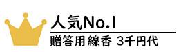 贈答用線香3千円代No.1
