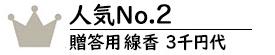 贈答用線香3千円代No.2
