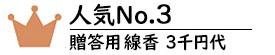 贈答用線香3千円代No.3