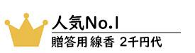 贈答用線香2千円代No.1