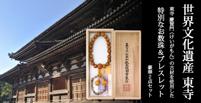 慶賀門の古材を使った曼荼羅念珠のお数珠・ブレスレット