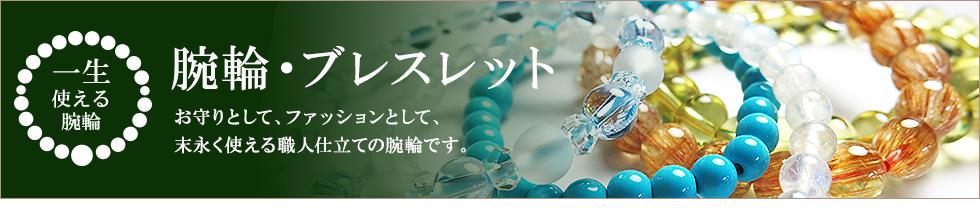 腕輪・ブレスレット 京都の職人がひとつひとつ、丁寧に仕上げております。