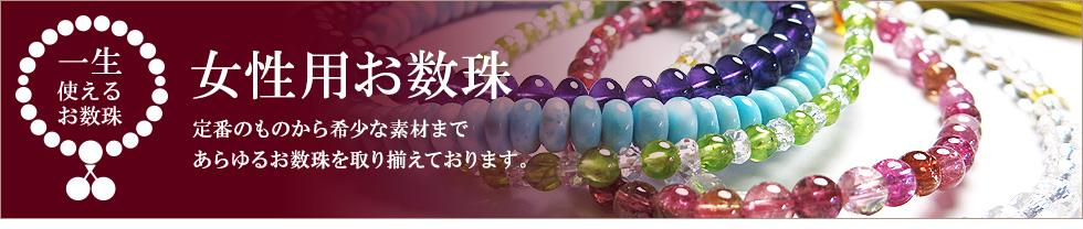 女性用数珠 一生お楽しみいただける数珠のみ、掲載しております。
