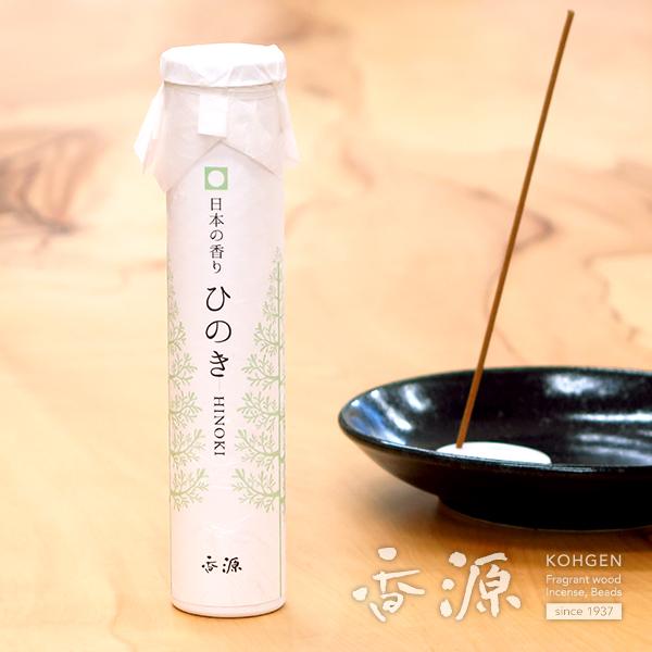 日本の香り ひのき 短寸
