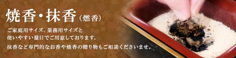 焼香・抹香(燃香)