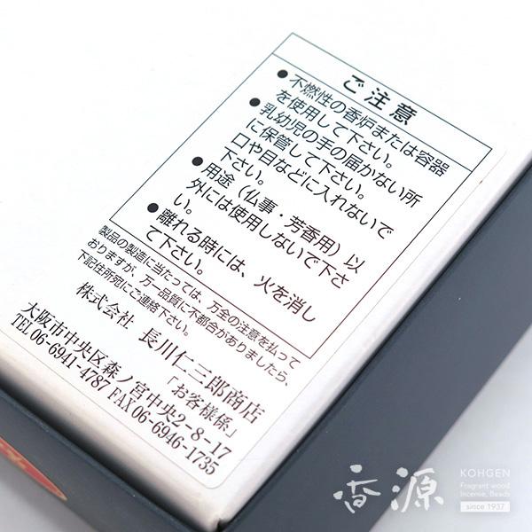 長川仁三郎商店のお焼香名薫香500gの拡大写真5