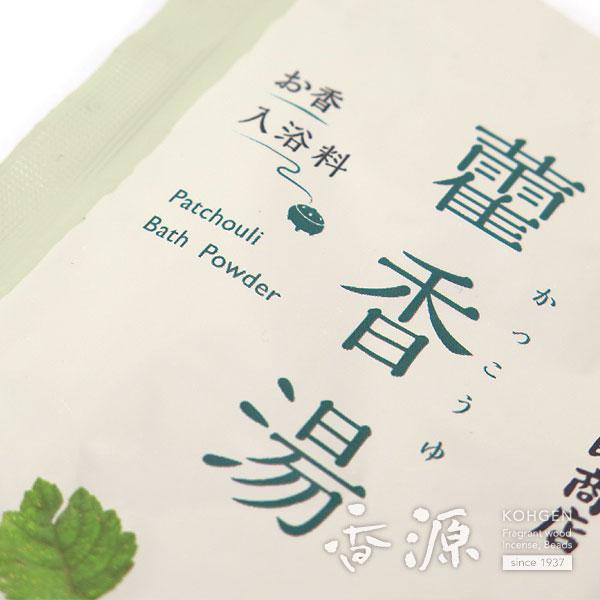 長川仁三郎商店のお香入浴料かっこう湯の拡大写真3