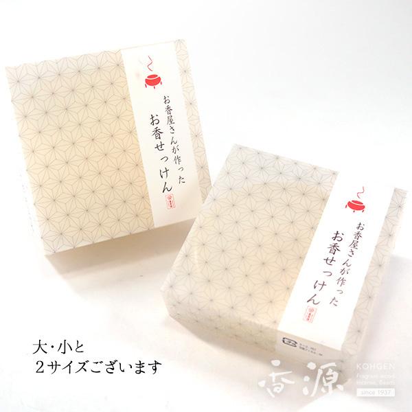 長川仁三郎商店のお香せっけん(石鹸)小50gの拡大写真4