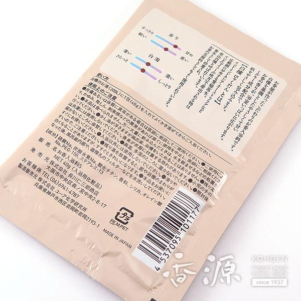 長川仁三郎商店お香入浴料白檀湯の拡大写真4