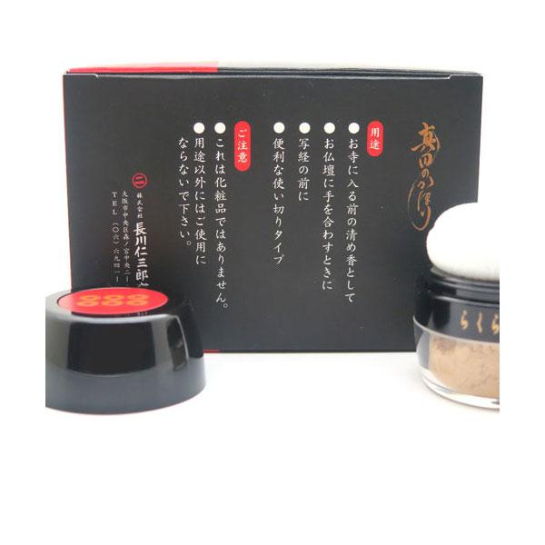 真田のかほりらくらく塗香の拡大写真2