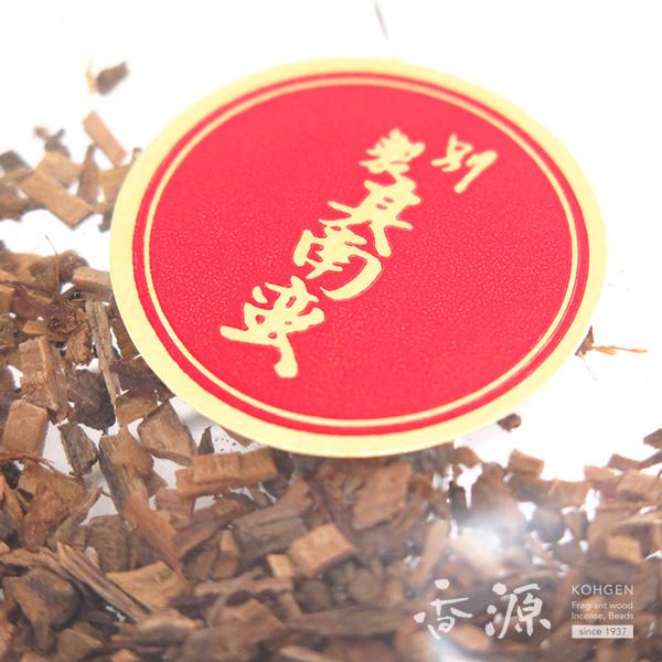 長川に三郎商店のお焼香お試しサイズ別製真南蛮の拡大写真1