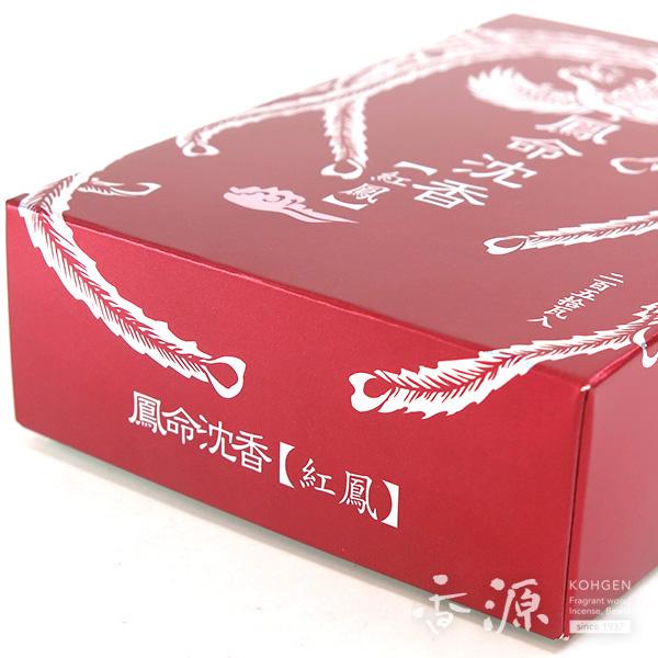 長川仁三郎商店のお香鳳命沈香紅鳳250g入の拡大写真6