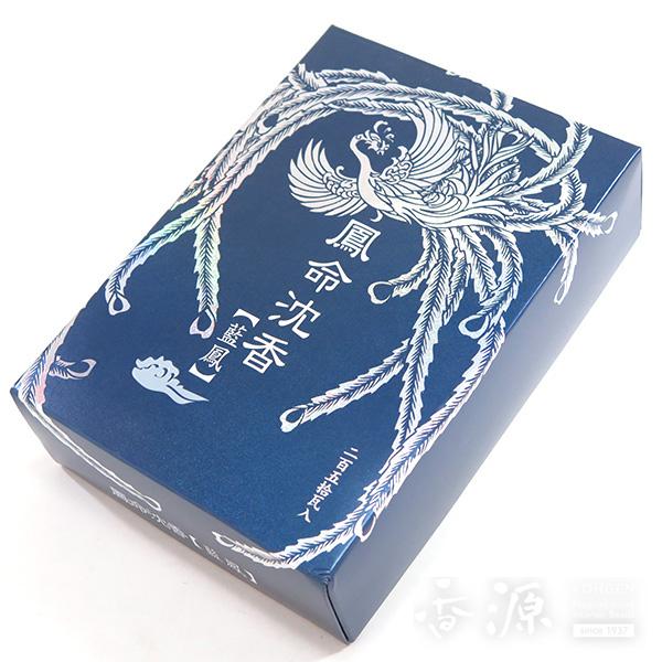 長川仁三郎商店のお香鳳命沈香藍鳳250g入