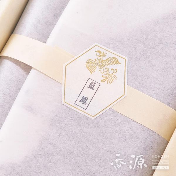 長川仁三郎商店のお香鳳命沈香藍鳳250g入の拡大写真2