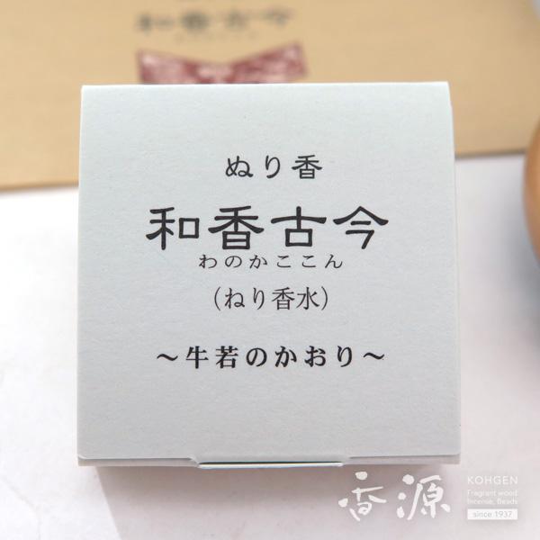 和香古今(わのかここん) 牛若の香り 桜(黒/赤)の拡大写真5