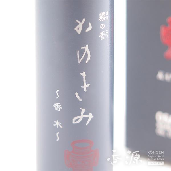 長川仁三郎商店霧の香かのきみの拡大写真4