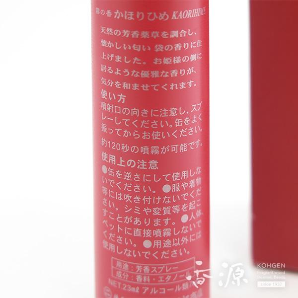 長川仁三郎商店霧の香かほり姫の拡大写真5