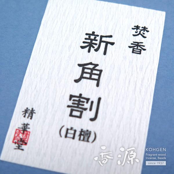 精華堂のニュー香木焚香新角割白檀12枚入の詳細写真2