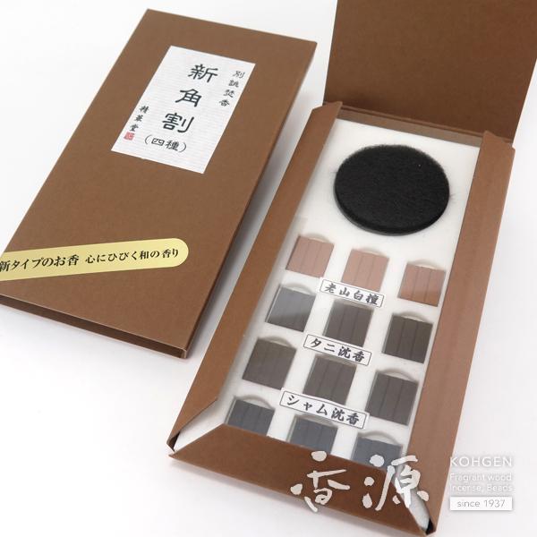 精華堂のニュー香木新角割アソート4種セット