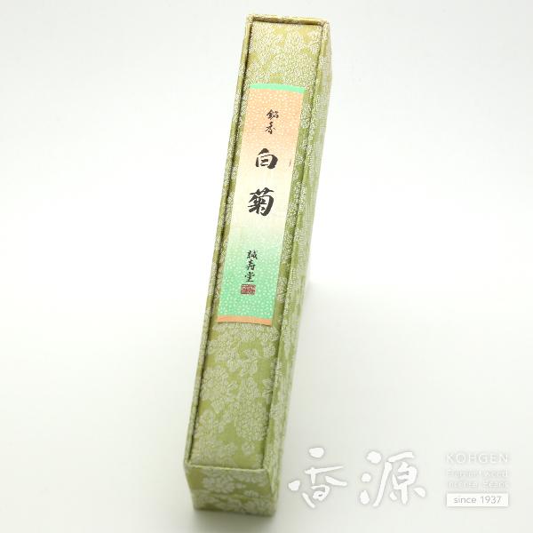 誠寿堂のお香銘香白菊短寸