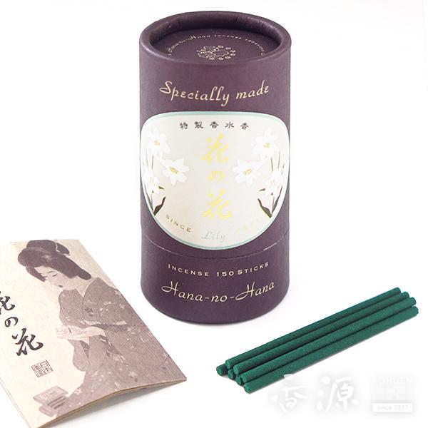 日本香堂のお香 特製花の花 ゆり スティック150本入