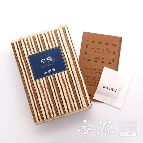 日本香堂の名刺入かゆらぎ白檀名刺香