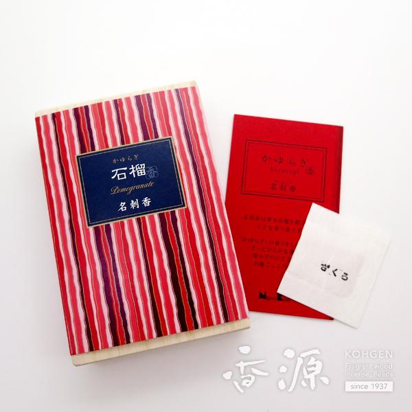 日本香堂の名刺入かゆらぎ石榴名刺香桐箱6入