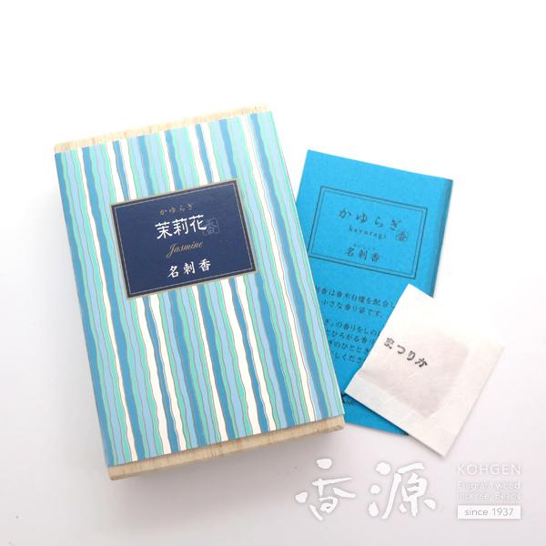 日本香堂の名刺入かゆらぎ茉莉花名刺香