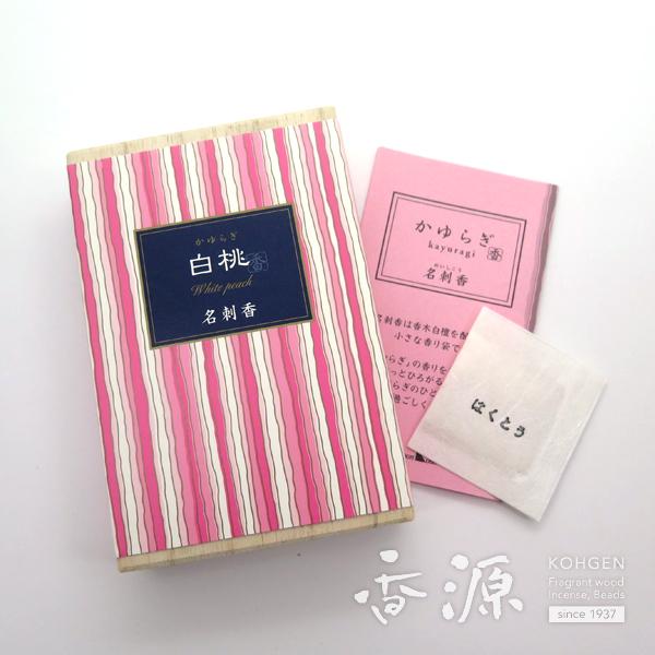 日本香堂の名刺入かゆらぎ白桃名刺香