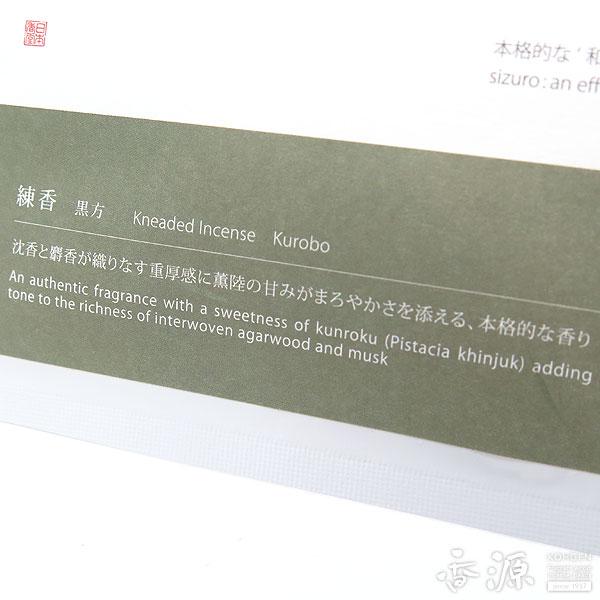 日本香堂sizuro(しずろ)練香黒方5gの拡大写真2